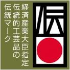 経済産業大臣指定 伝統的工芸品