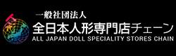 一般社団法人 全日本人形専門店チェーン