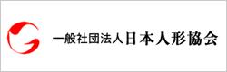 一般社団法人日本人形協会