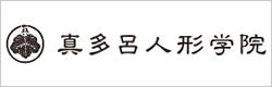 真多呂人形学院・上野本校トップページ