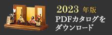 PDFカタログをダウンロード